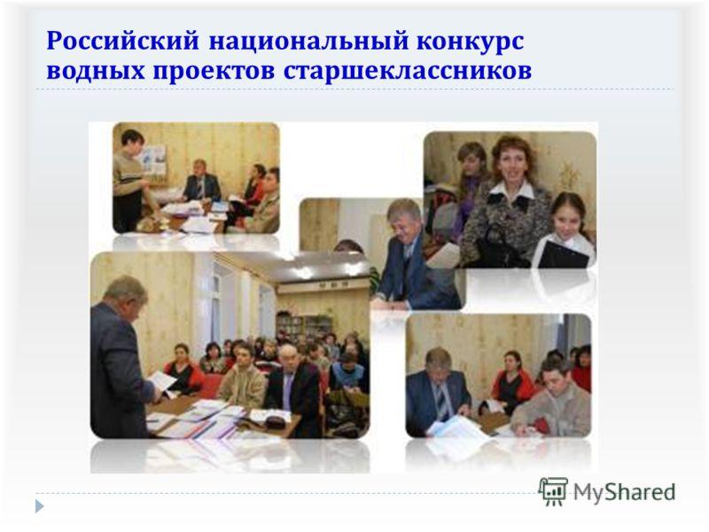 Российский национальный конкурс водных проектов старшеклассников