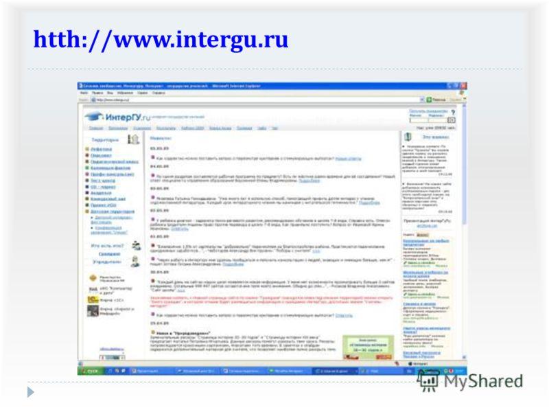 htth://www.intergu.ru