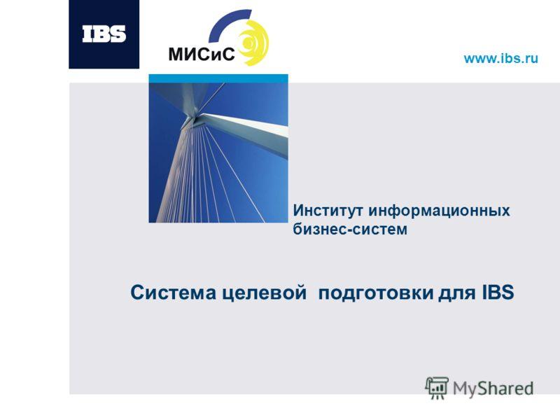 www.ibs.ru Система целевой подготовки для IBS Институт информационных бизнес-систем