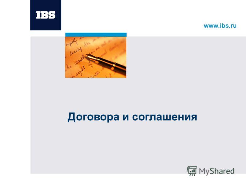 www.ibs.ru Договора и соглашения