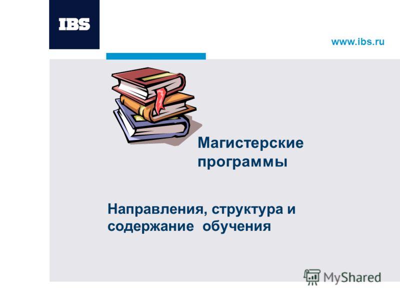 www.ibs.ru Направления, структура и содержание обучения Магистерские программы