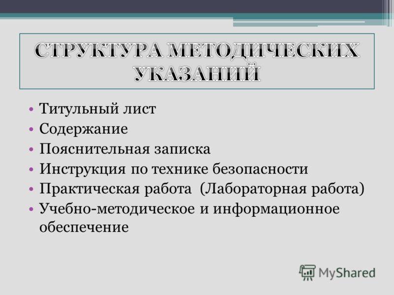 Титульный лист Содержание Пояснительная записка Инструкция по технике безопасности Практическая работа (Лабораторная работа) Учебно-методическое и информационное обеспечение