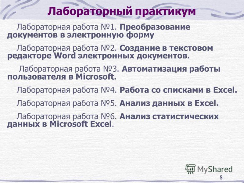 8 Лабораторный практикум Лабораторная работа 1. Преобразование документов в электронную форму Лабораторная работа 2. Создание в текстовом редакторе Word электронных документов. Лабораторная работа 3. Автоматизация работы пользователя в Microsoft. Лаб