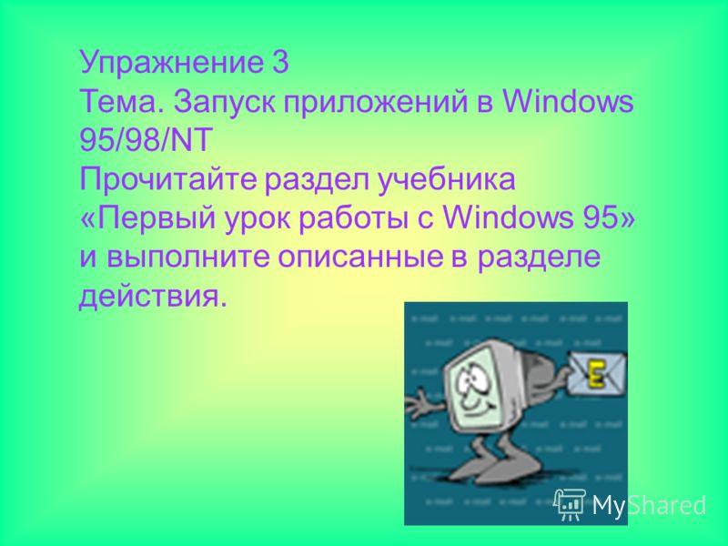 Упражнение 3 Тема. Запуск приложений в Windows 95/98/NT Прочитайте раздел учебника «Первый урок работы с Windows 95» и выполните описанные в разделе действия.