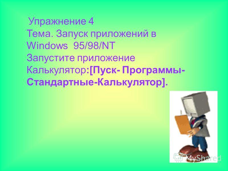 Упражнение 4 Тема. Запуск приложений в Windows 95/98/NT Запустите приложение Калькулятор:[Пуск- Программы- Стандартные-Калькулятор].