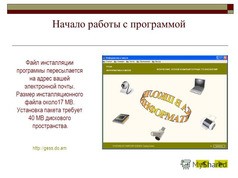 Начало работы с программой Файл инсталляции программы пересылается на адрес вашей электронной почты. Размер инсталляционного файла около17 MB. Установка пакета требует 40 MB дискового пространства. http://gess.do.am