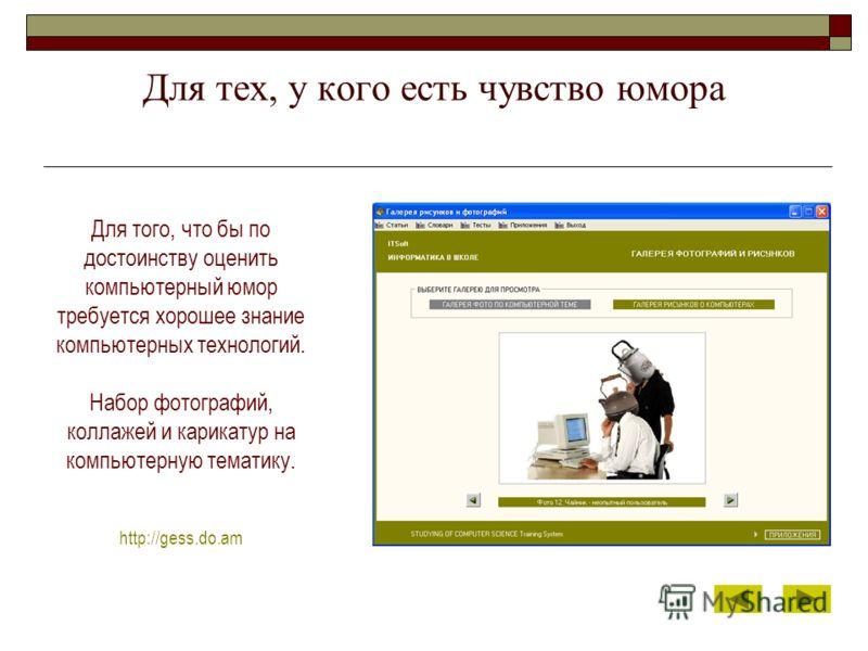 Для тех, у кого есть чувство юмора Для того, что бы по достоинству оценить компьютерный юмор требуется хорошее знание компьютерных технологий. Набор фотографий, коллажей и карикатур на компьютерную тематику. http://gess.do.am