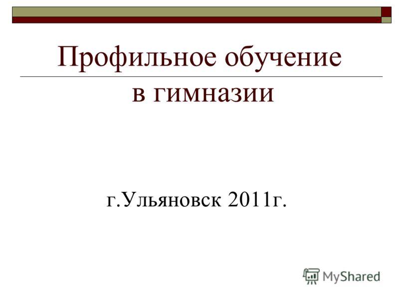 Профильное обучение в гимназии г.Ульяновск 2011г.