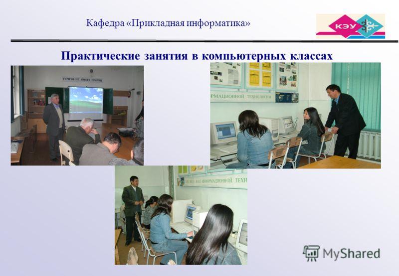 Практические занятия в компьютерных классах Кафедра «Прикладная информатика»