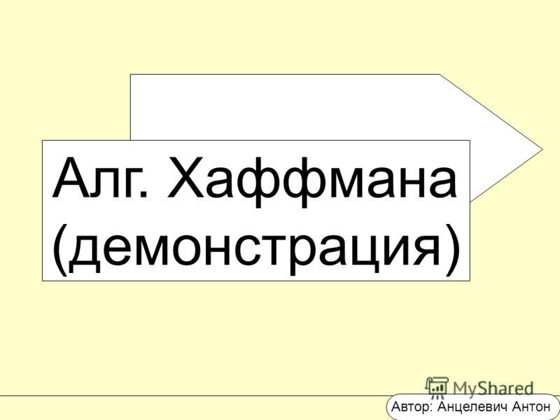 Алг. Хаффмана (демонстрация) Автор: Анцелевич Антон