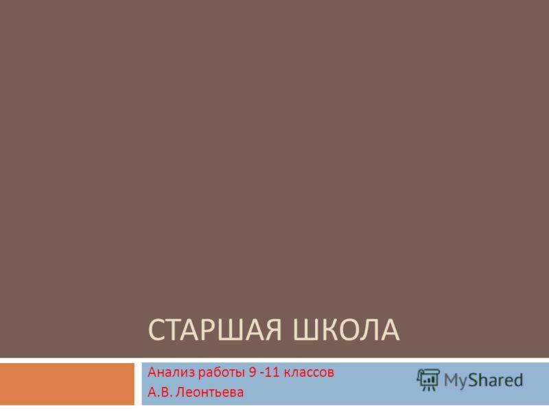 СТАРШАЯ ШКОЛА Анализ работы 9 -11 классов А. В. Леонтьева