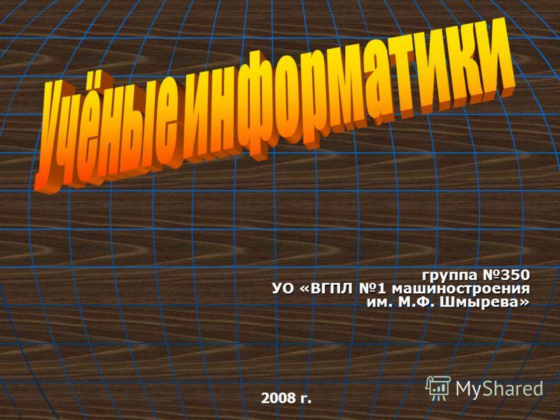 группа 350 УО «ВГПЛ 1 машиностроения им. М.Ф. Шмырева» 2008 г.