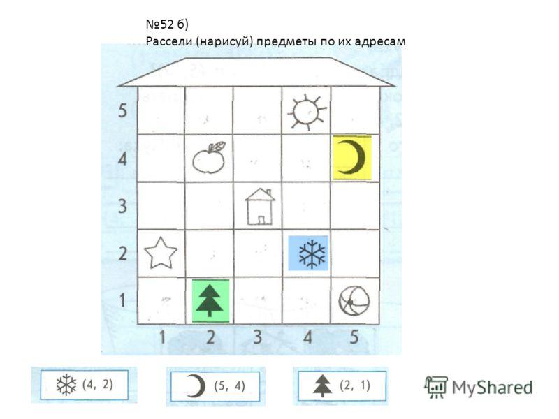 52 б) Рассели (нарисуй) предметы по их адресам