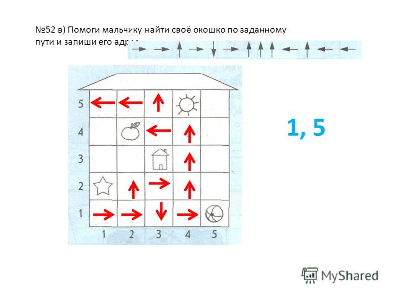 52 в) Помоги мальчику найти своё окошко по заданному пути и запиши его адрес. 1, 5