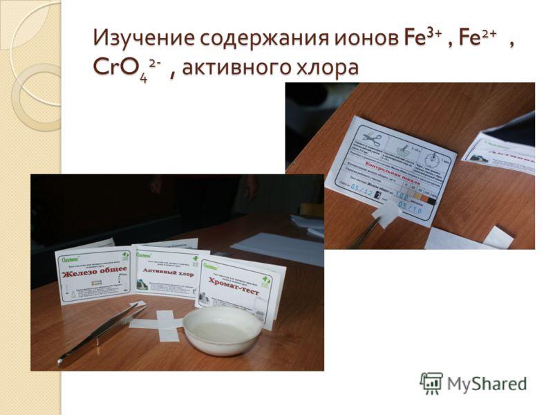 Изучение содержания ионов Fe 3+, Fe 2+, CrO 4 2-, активного хлора