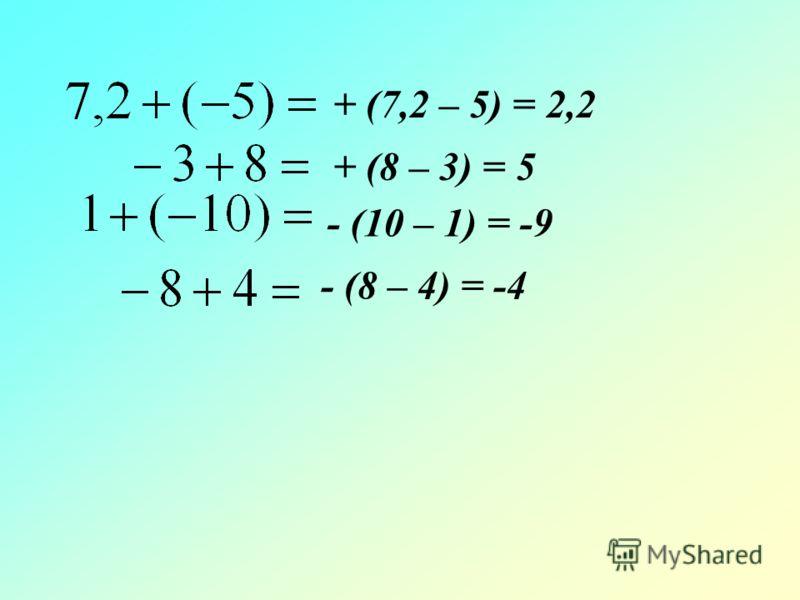 + (7,2 – 5) = 2,2 + (8 – 3) = 5 - (10 – 1) = -9 - (8 – 4) = -4
