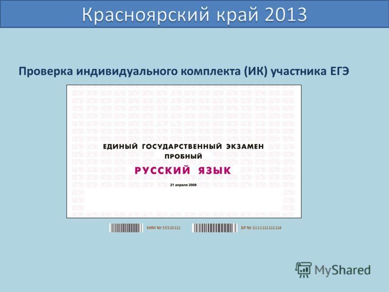 БР 3111111111114КИМ 55515111 Проверка индивидуального комплекта (ИК) участника ЕГЭ