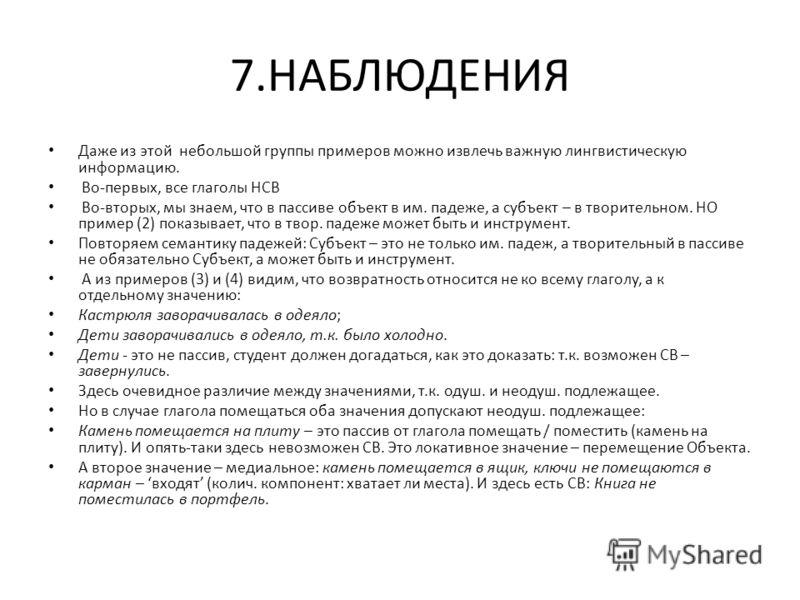 7.НАБЛЮДЕНИЯ Даже из этой небольшой группы примеров можно извлечь важную лингвистическую информацию. Во-первых, все глаголы НСВ Во-вторых, мы знаем, что в пассиве объект в им. падеже, а субъект – в творительном. НО пример (2) показывает, что в твор.