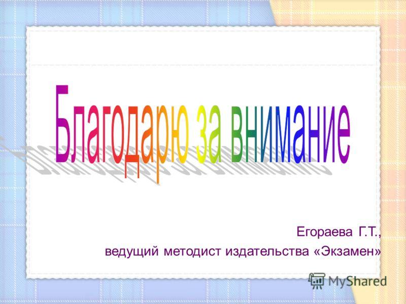 Егораева Г.Т., ведущий методист издательства «Экзамен»