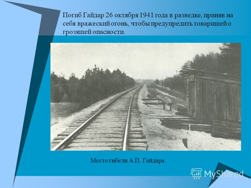 Погиб Гайдар 26 октября 1941 года в разведке, приняв на себя вражеский огонь, чтобы предупредить товарищей о грозящей опасности. Место гибели А.П. Гайдара.
