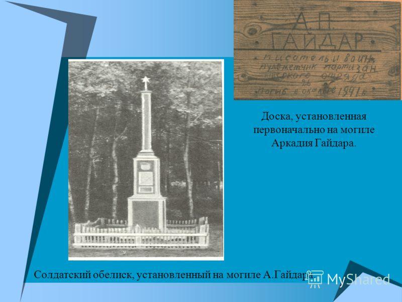 Доска, установленная первоначально на могиле Аркадия Гайдара. Солдатский обелиск, установленный на могиле А.Гайдара.