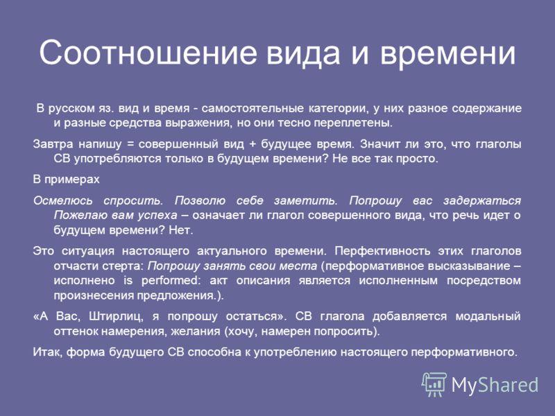 Соотношение вида и времени В русском яз. вид и время - самостоятельные категории, у них разное содержание и разные средства выражения, но они тесно переплетены. Завтра напишу = совершенный вид + будущее время. Значит ли это, что глаголы СВ употребляю