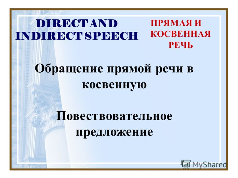 DIRECT AND INDIRECT SPEECH ПРЯМАЯ И КОСВЕННАЯ РЕЧЬ Обращение прямой речи в косвенную Повествовательное предложение