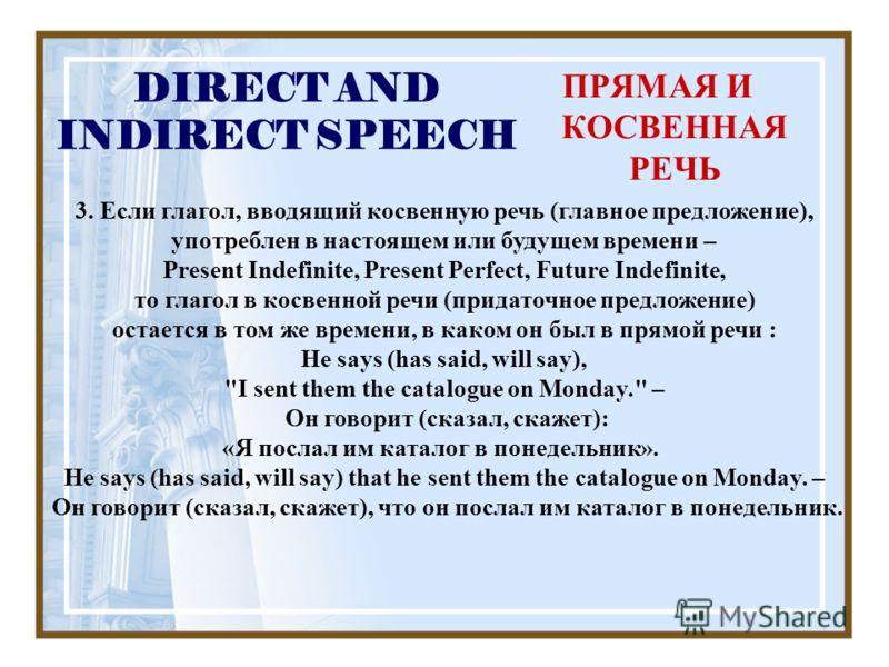DIRECT AND INDIRECT SPEECH ПРЯМАЯ И КОСВЕННАЯ РЕЧЬ 3. Если глагол, вводящий косвенную речь (главное предложение), употреблен в настоящем или будущем времени – Present Indefinite, Present Perfect, Future Indefinite, то глагол в косвенной речи (придато