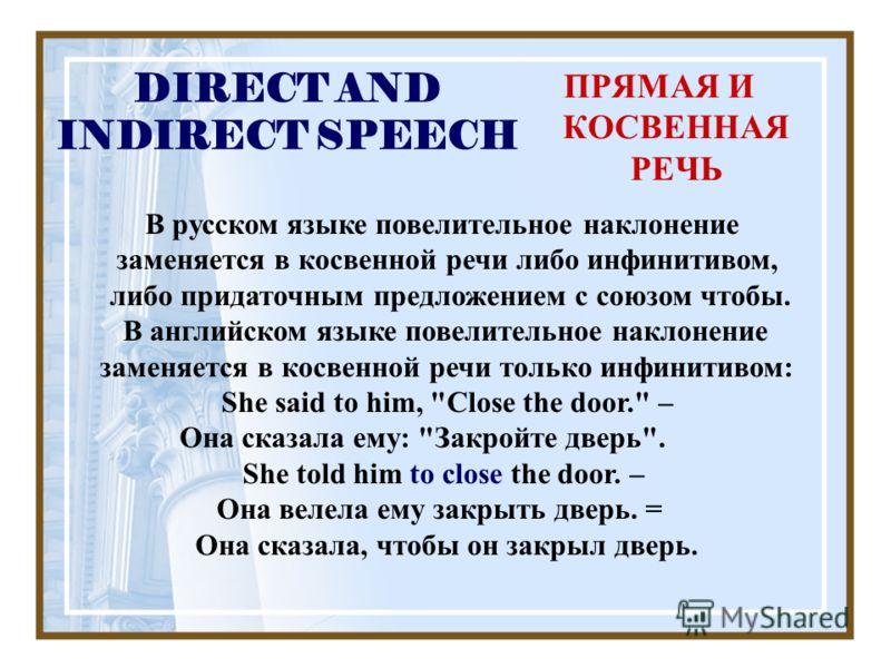 DIRECT AND INDIRECT SPEECH ПРЯМАЯ И КОСВЕННАЯ РЕЧЬ В русском языке повелительное наклонение заменяется в косвенной речи либо инфинитивом, либо придаточным предложением с союзом чтобы. В английском языке повелительное наклонение заменяется в косвенной