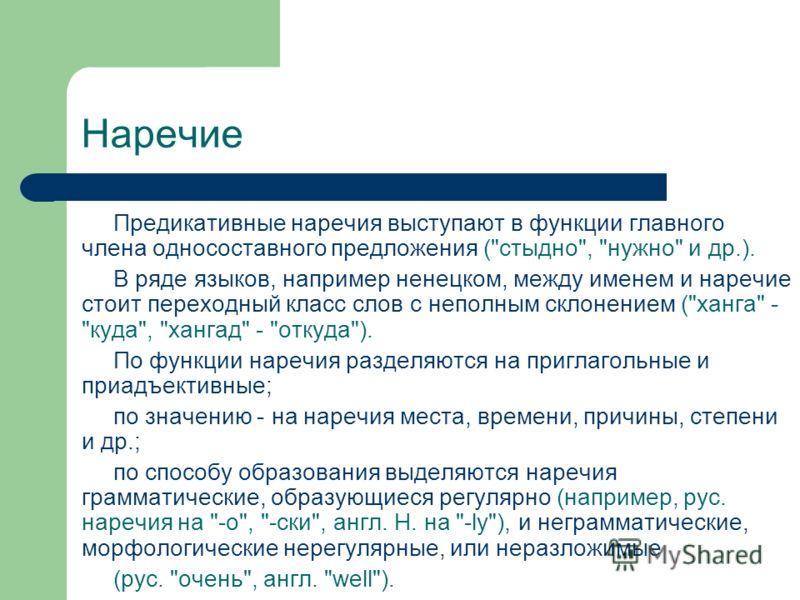 Наречие Предикативные наречия выступают в функции главного члена односоставного предложения (