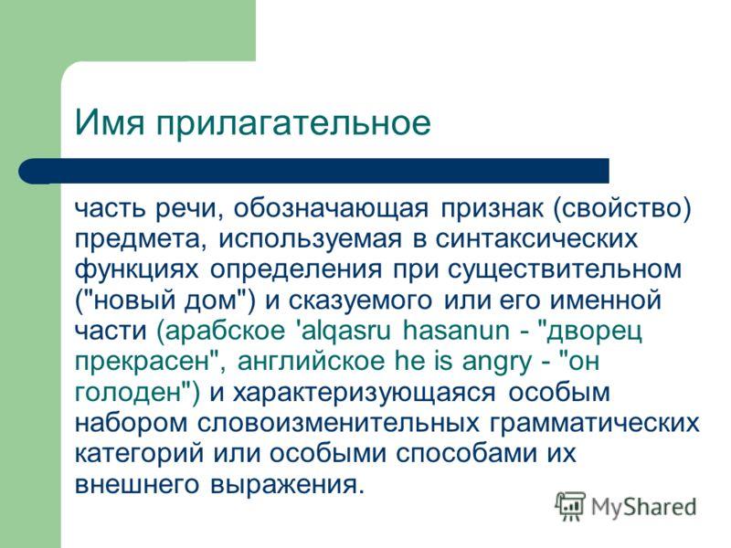 Имя прилагательное часть речи, обозначающая признак (свойство) предмета, используемая в синтаксических функциях определения при существительном (