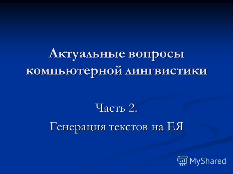 Актуальные вопросы компьютерной лингвистики Часть 2. Генерация текстов на ЕЯ