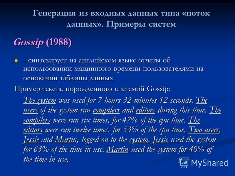 Gossip (1988) – синтезирует на английском языке отчеты об использовании машинного времени пользователями на основании таблицы данных – синтезирует на английском языке отчеты об использовании машинного времени пользователями на основании таблицы данны