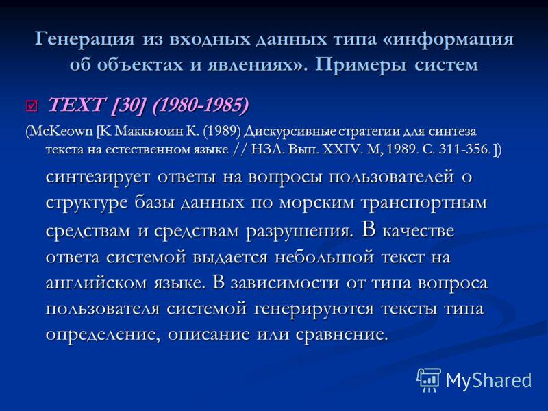 Генерация из входных данных типа «информация об объектах и явлениях». Примеры систем TEXT [30] (1980-1985) TEXT [30] (1980-1985) (McKeown [K Маккьюин К. (1989) Дискурсивные стратегии для синтеза текста на естественном языке // НЗЛ. Вып. XXIV. M, 1989