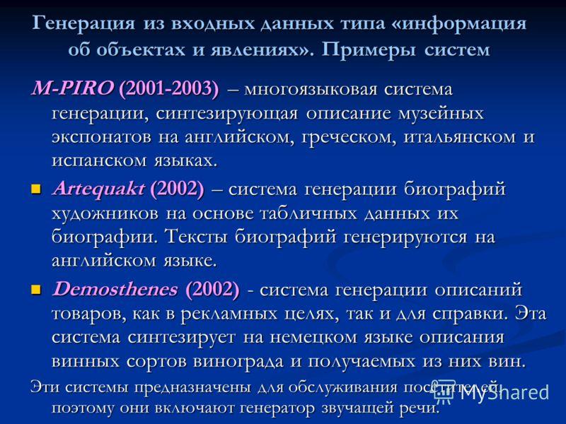 M-PIRO (2001-2003) – многоязыковая система генерации, синтезирующая описание музейных экспонатов на английском, греческом, итальянском и испанском языках. Artequakt (2002) – система генерации биографий художников на основе табличных данных их биограф