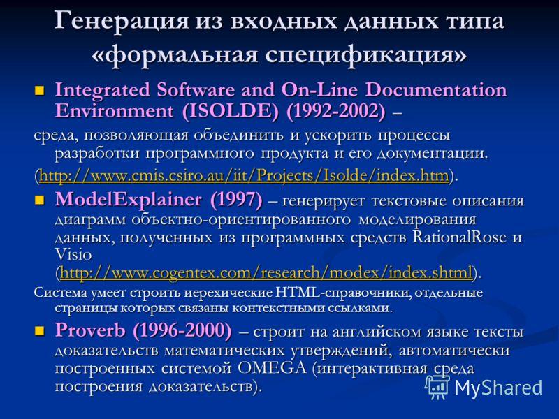 Генерация из входных данных типа «формальная спецификация» Integrated Software and On-Line Documentation Environment (ISOLDE) (1992-2002) – Integrated Software and On-Line Documentation Environment (ISOLDE) (1992-2002) – среда, позволяющая объединить