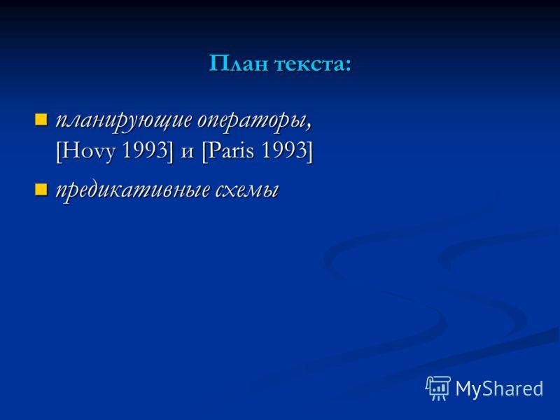План текста: планирующие операторы, [Hovy 1993] и [Paris 1993] планирующие операторы, [Hovy 1993] и [Paris 1993] предикативные схемы предикативные схемы