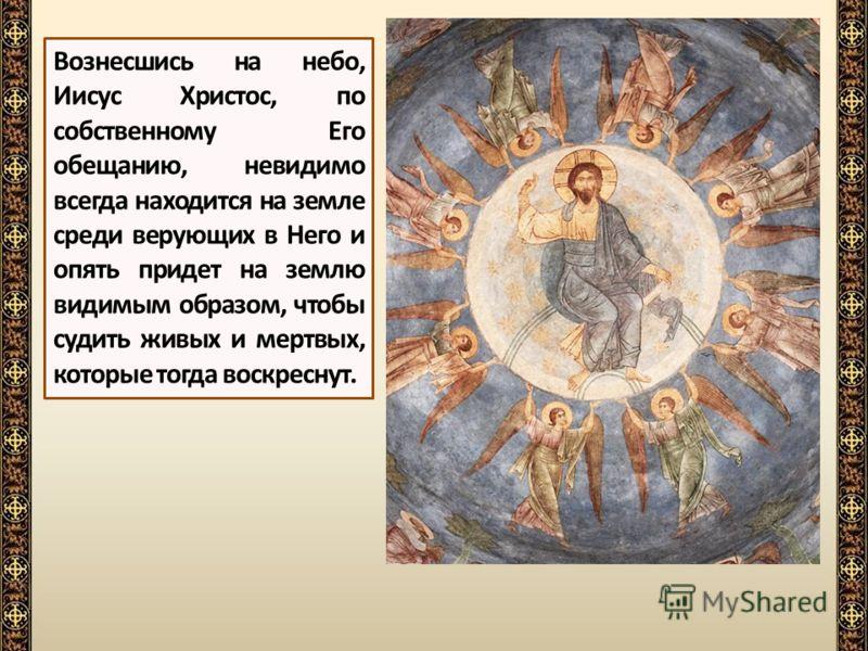 В эти дни апостолы, помолившись, выбрали по жребию из других учеников Христовых двенадцатого апостола Матфия, на место погибшего Иуды-предателя.
