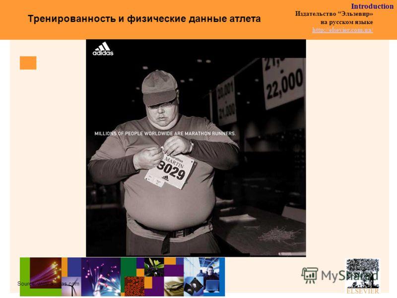 Издательство Эльзевир» на русском языке http://elsevier.com.ua/ http://elsevier.com.ua/ Тренированность и физические данные атлета Source: www.adidas.com Introduction