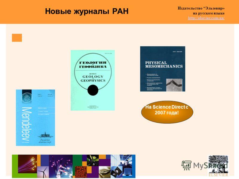 Издательство Эльзевир» на русском языке http://elsevier.com.ua/ http://elsevier.com.ua/ Новые журналы РАН На Science Direct c 2007 года!
