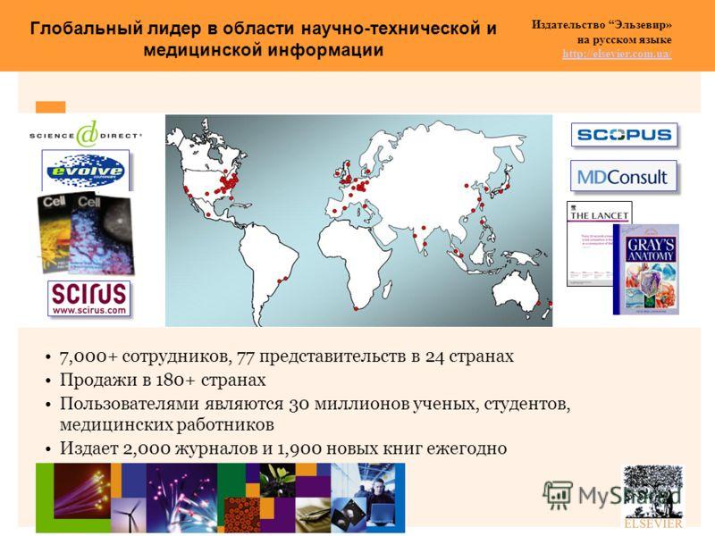 Издательство Эльзевир» на русском языке http://elsevier.com.ua/ http://elsevier.com.ua/ 7,000+ сотрудников, 77 представительств в 24 странах Продажи в 180+ странах Пользователями являются 30 миллионов ученых, студентов, медицинских работников Издает