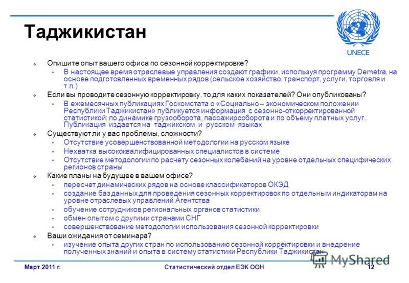 Статистический отдел ЕЭК ООН 12 Таджикистан Опишите опыт вашего офиса по сезонной корректировке? В настоящее время отраслевые управления создают графики, используя программу Demetra, на основе подготовленных временных рядов (сельское хозяйство, транс