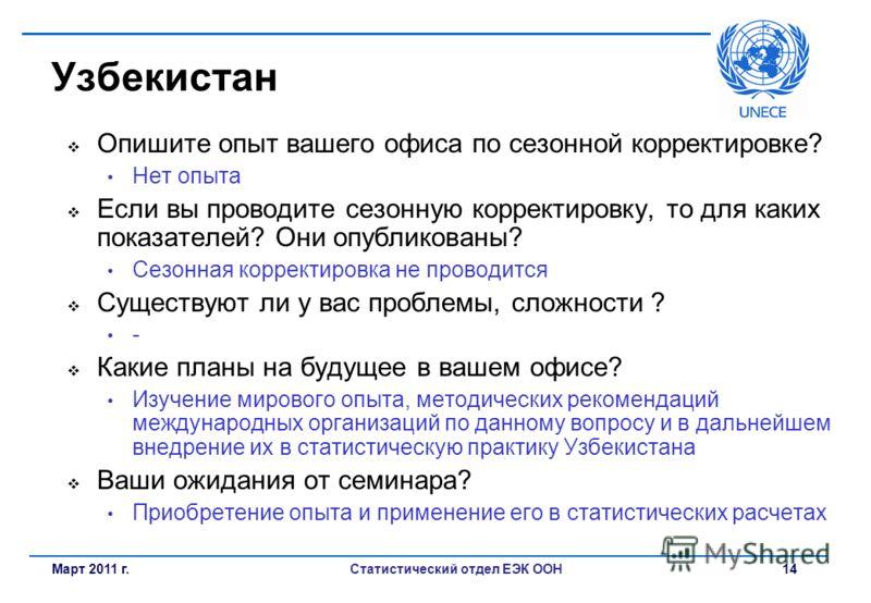 Статистический отдел ЕЭК ООН 14 Узбекистан Опишите опыт вашего офиса по сезонной корректировке? Нет опыта Если вы проводите сезонную корректировку, то для каких показателей? Они опубликованы? Сезонная корректировка не проводится Существуют ли у вас п