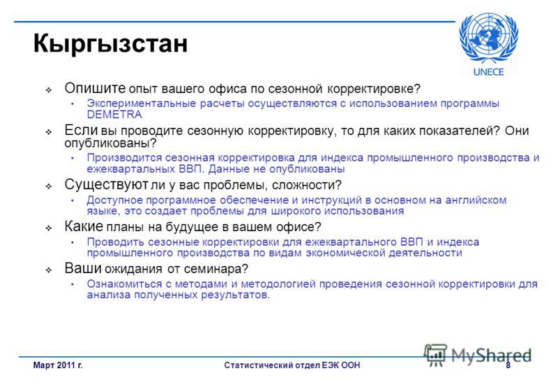 Статистический отдел ЕЭК ООН 8 Кыргызстан Опишите опыт вашего офиса по сезонной корректировке? Экспериментальные расчеты осуществляются с использованием программы DEMETRA Если вы проводите сезонную корректировку, то для каких показателей? Они опублик