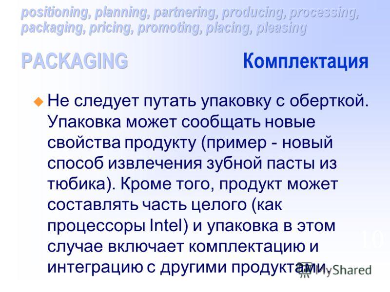 Не следует путать упаковку с оберткой. Упаковка может сообщать новые свойства продукту (пример - новый способ извлечения зубной пасты из тюбика). Кроме того, продукт может составлять часть целого (как процессоры Intel) и упаковка в этом случае включа