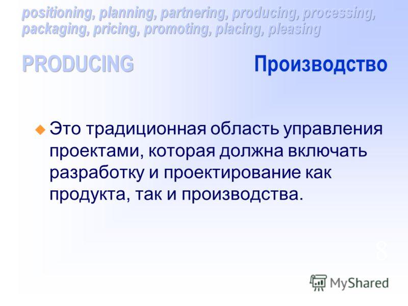 Это традиционная область управления проектами, которая должна включать разработку и проектирование как продукта, так и производства. 8