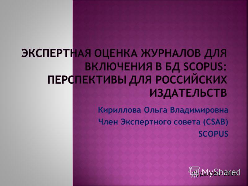 Кириллова Ольга Владимировна Член Экспертного совета (CSAB) SCOPUS Судаково-2009