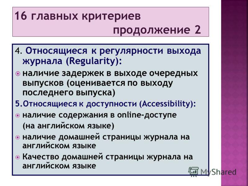 4. Относящиеся к регулярности выхода журнала (Regularity): наличие задержек в выходе очередных выпусков (оценивается по выходу последнего выпуска) 5.Относящиеся к доступности (Accessibility): наличие содержания в online-доступе (на английском языке)