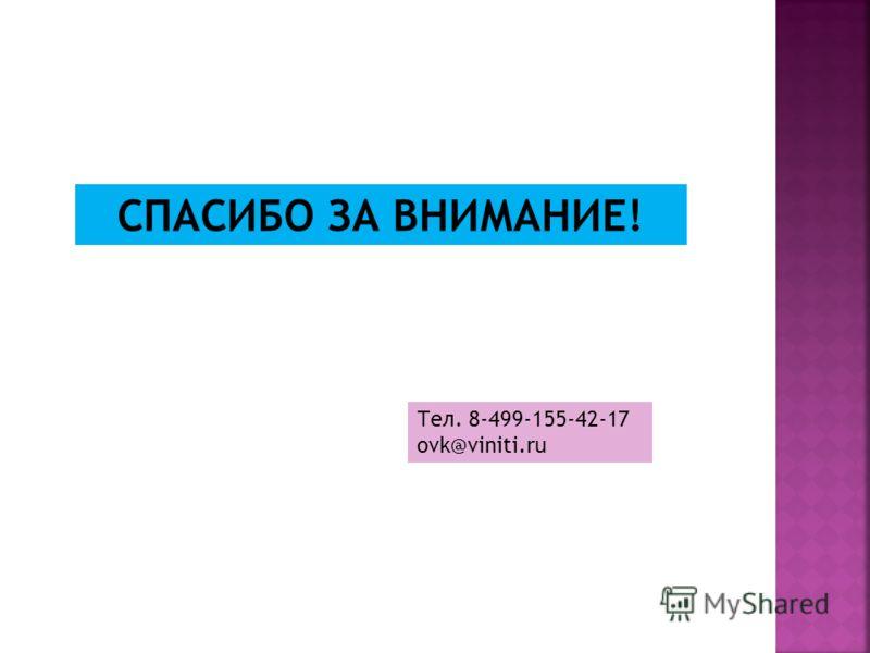 СПАСИБО ЗА ВНИМАНИЕ! Тел. 8-499-155-42-17 ovk@viniti.ru