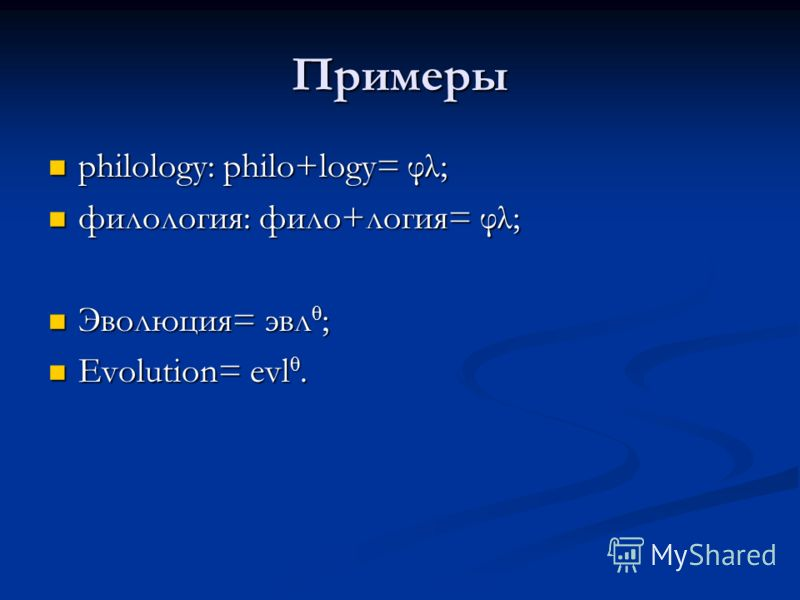 Примеры philology: philo+logy= φλ; philology: philo+logy= φλ; филология: фило+логия= φλ; филология: фило+логия= φλ; Эволюция= эвл θ ; Эволюция= эвл θ ; Evolution= evl θ. Evolution= evl θ.